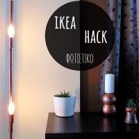 Αλλαγή φωτιστικού Ikea με vintage λάμπες